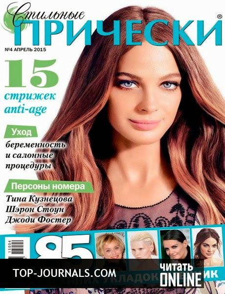 стильные прически журнал декабрь2009