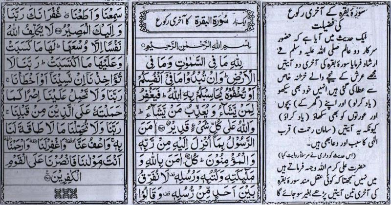 surah baqarah in hindi pdf