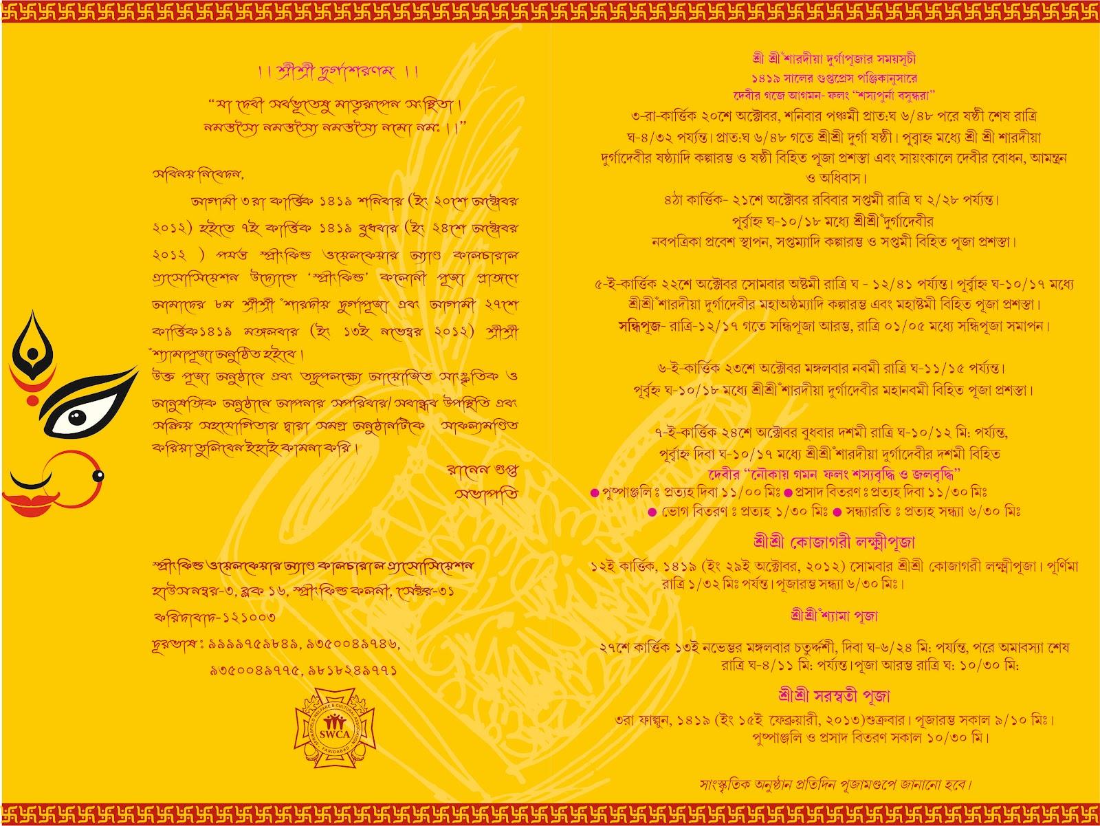 Springfield Welfare Cultural Association Invitation For Durga