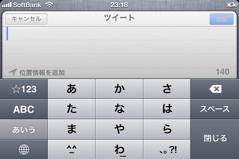 iPhoneが横画面でも通知センターが引っ張り出せる3