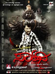 Sarathi 2011 Kannada Movie Watch Online