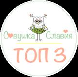 в ТОП-3