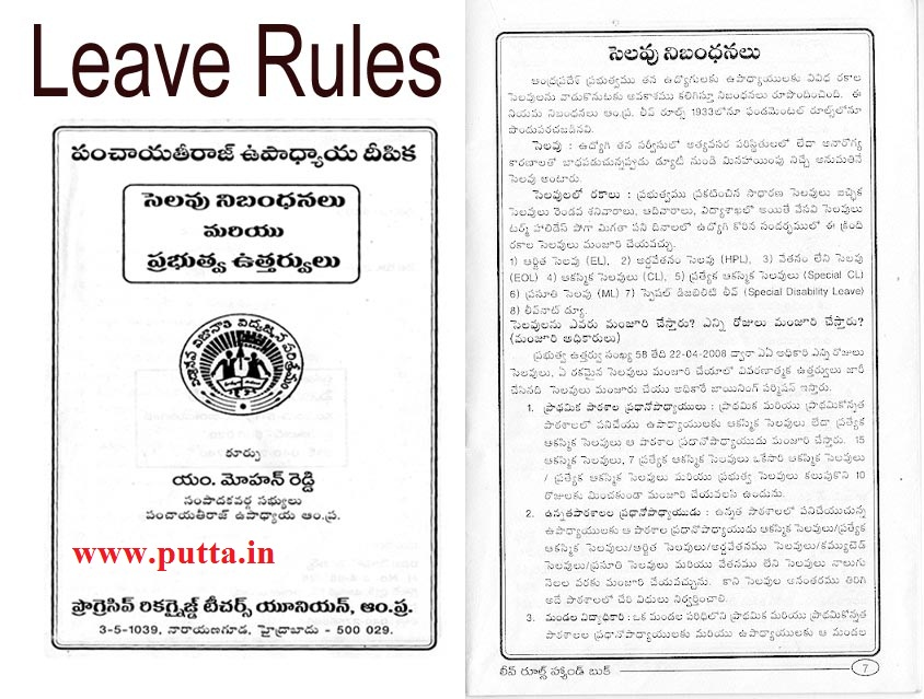 Leave rules in telugu putta for employees spiritdancerdesigns Images
