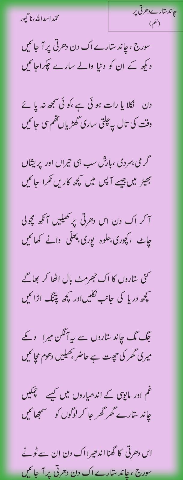 urdu essays for kids