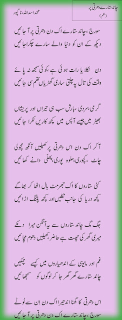 Urdu poem for Children Chand Sitare Dharti Par