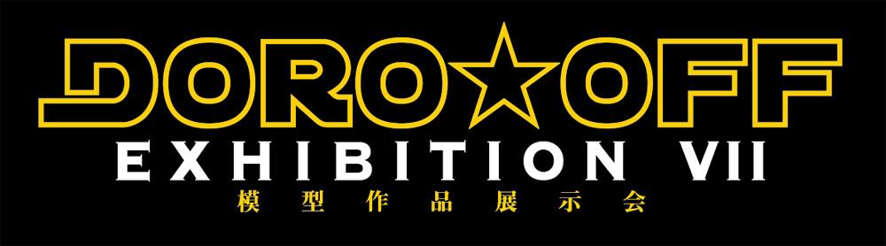 DORO☆OFF展示会2017開催日決定!