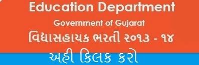 http://vidyasahayakgujarat.org/