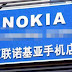WTF KOT -  Oh My English Edisi Typo Nokia (2 Gambar)