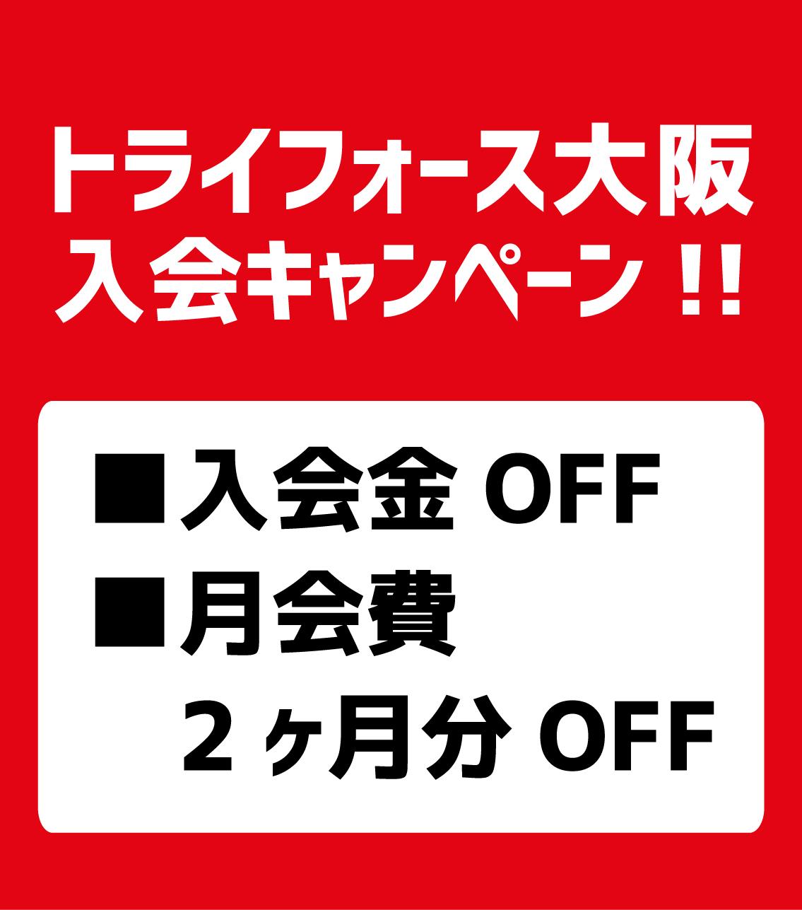大阪@入会キャンペーン