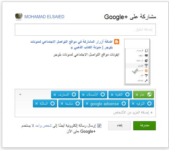 مشاركة علي + google