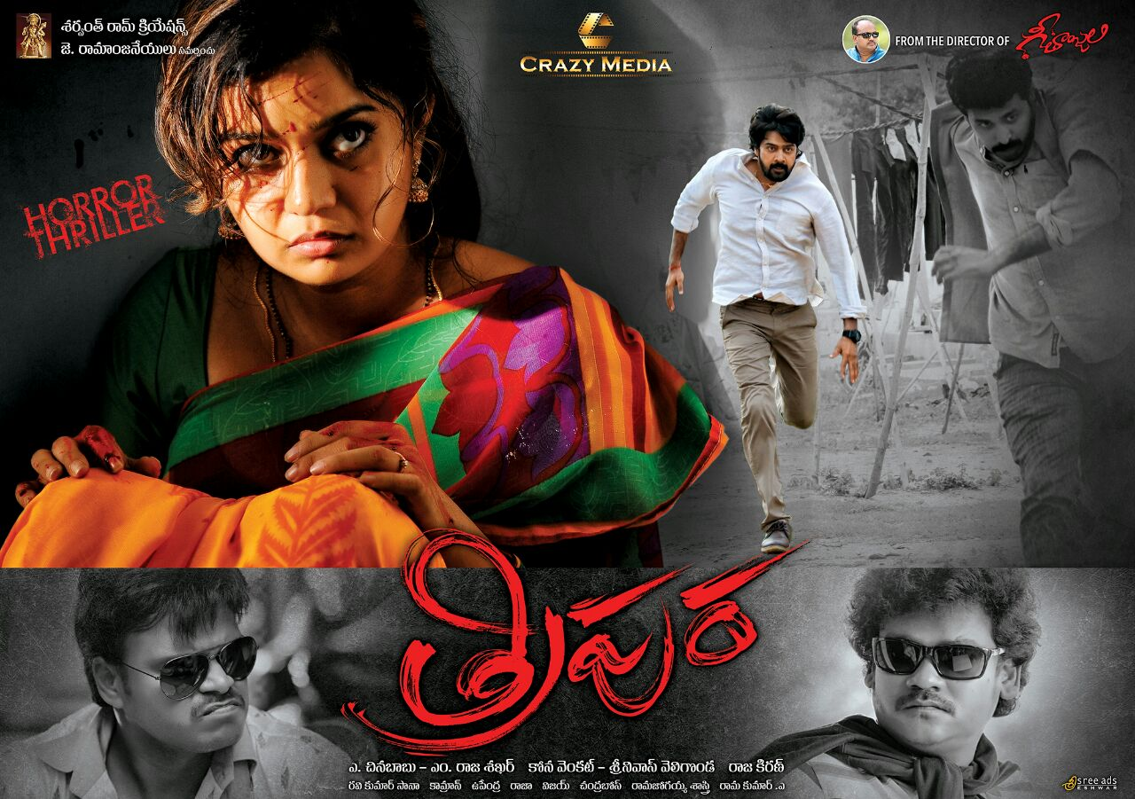 Tripura‬ Movie New Poster | Swathi | Naveen Chandra
