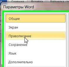Как удалить слова с ошибками из словаря Word