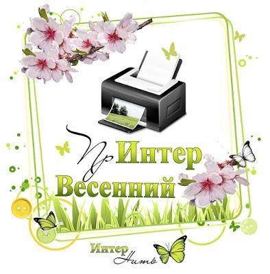 +++Весенний прИНТЕР до 15/04