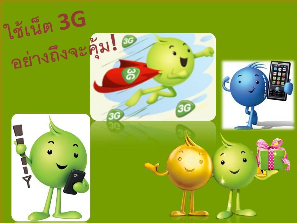 ใช้เน็ต AIS 3G 2100 อย่าไรถึงจะคุ้ม!