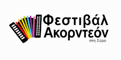 2o Σεμινάριο Λαογραφίας - Συνεργασία με το φεστιβάλ ακορντεόν  για την εκδήλωση της Τρίτης 30/7/201