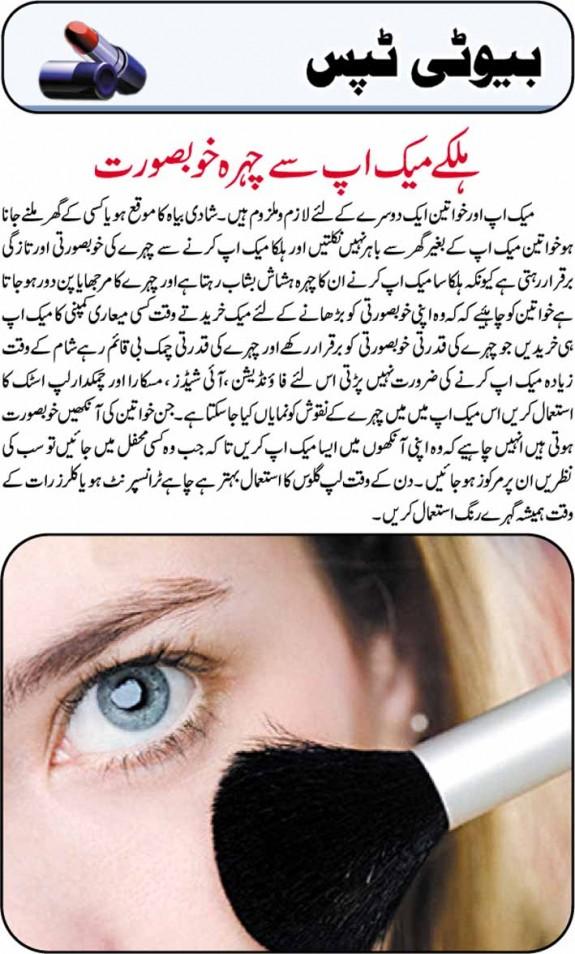 Beauty Tips Info Beauty Tips Urdu