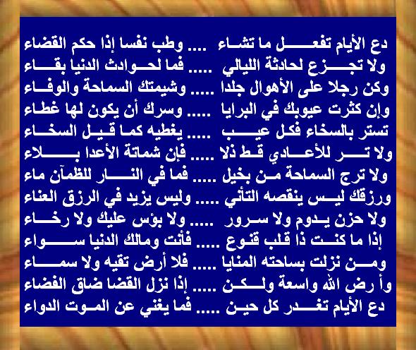 المجلة الثقافية قصيدة دع الأيام تفعل ماتشاء للإمام الشافعى