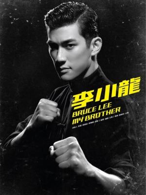 Lý Tiểu Long anh trai tôi Bruce Lee, My Brother