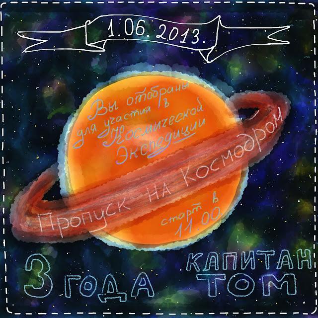 Космический День Рождения