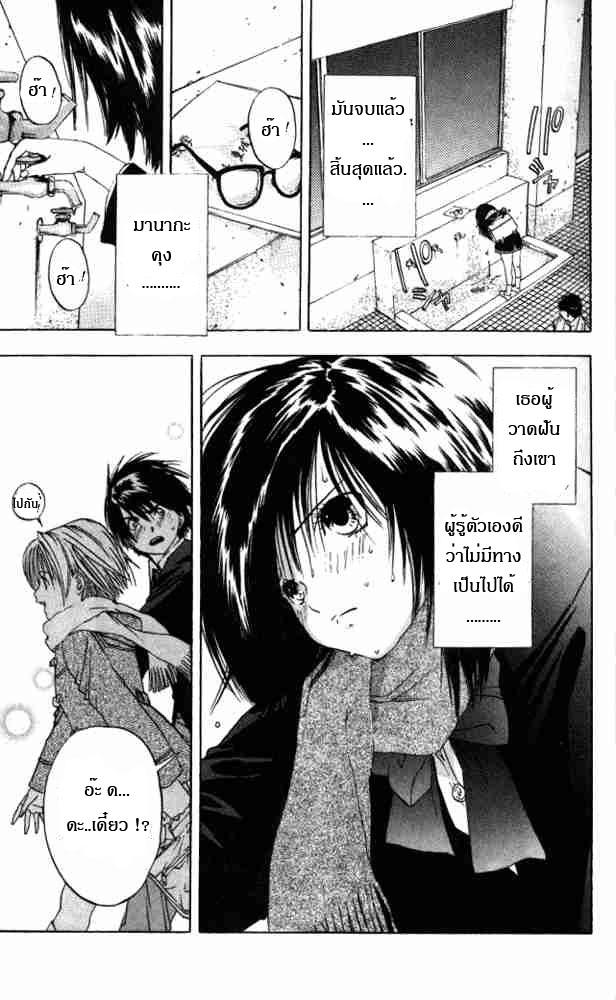 อ่านการ์ตูน Ichigo100 1 Strawberry Shortcake Alert ภาพที่ 48