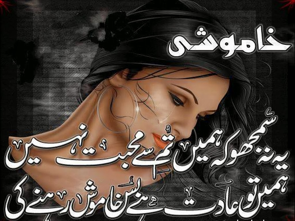 2 Lines Urdu Poetry Wallpapers in Urdu About Love 2 Line