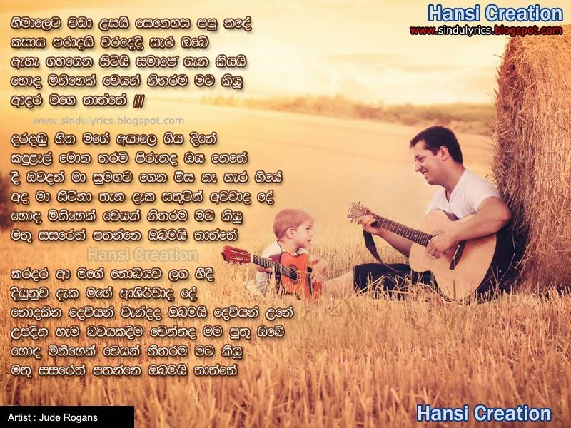 Sinhala Songs Lyrics පය ගණ ග