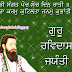 Punjabi Greetings Card For Guru Ravidas Jayanti | Sant Ravidas Jayanti Greeting Cards in Punjabi