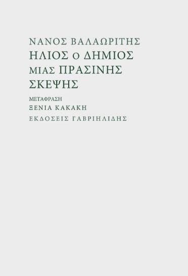 Translations #2
