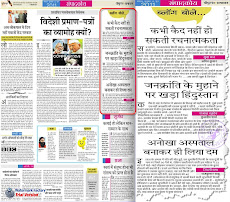'पीपुल्स समाचार' में 15 जून 2011 को चर्चा