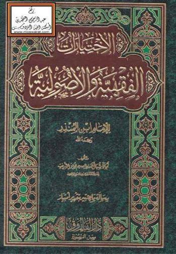 الاختيارات الفقهية والأصولية للإمام ابن المنذر - أحمد الشريف pdf