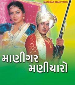 Manigar Maniyaro (2001) - Gujarati Movie