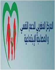 المركز المغربي للدعم النفسي و المصاحبة الإجتماعية : إعلان عن توظيف 10 مساعدات اجتماعيات و 10 مربيات و مسوقين تجاريين آخر أجل هو 24 أكتوبر 2015