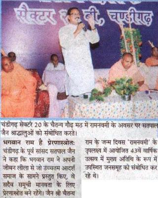 चंडीगढ़ सेक्टर 20 के चैतन्य गौढ़ मठ में रामनवमी के अवसर पर सत्य पाल जैन श्राधालुओं  को संबोधित करते।