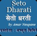 Nepali Novel Seto Dharati