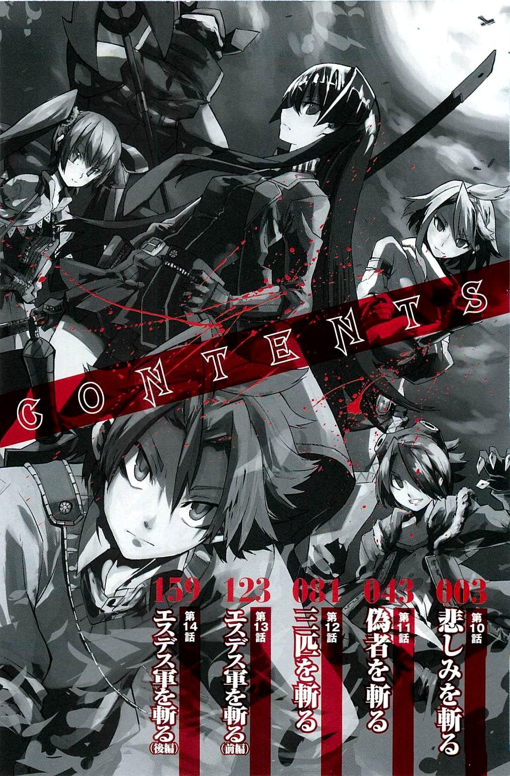 อ่านการ์ตูน Akame ga kiru 10 ภาพที่ 3