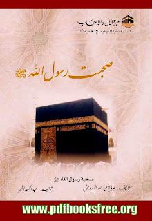 Sohbat-e-Rasulullah s.a.w Urdu