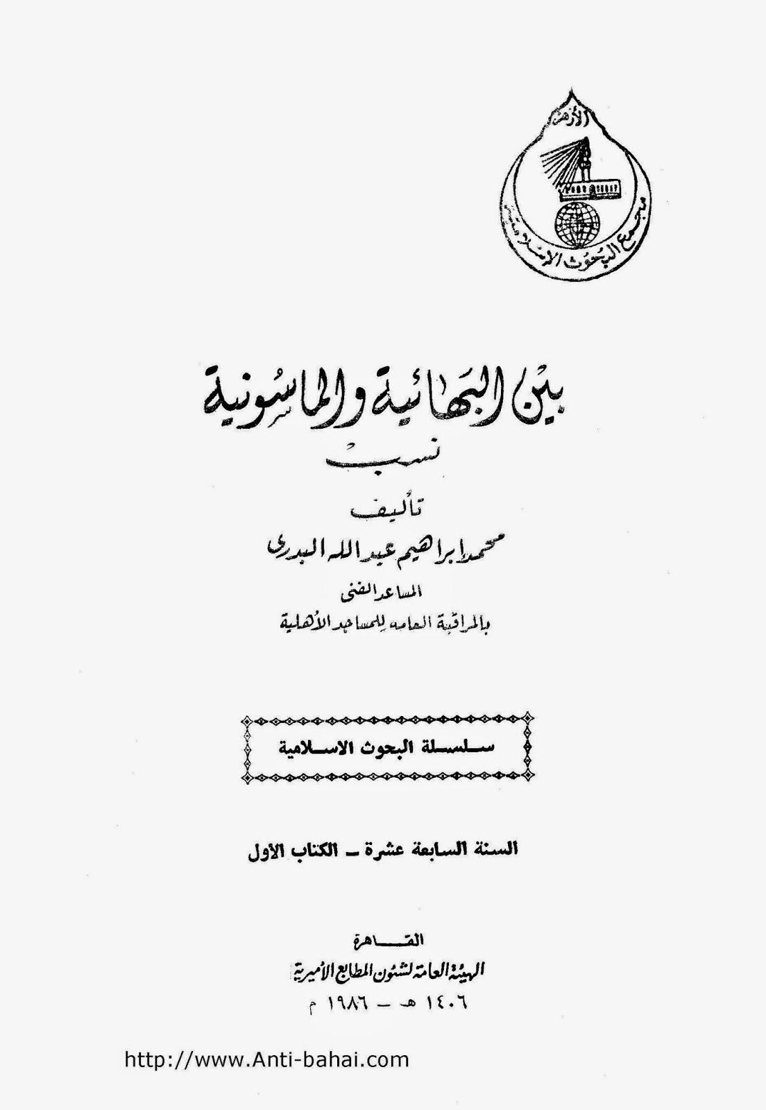بين البهائية والماسونية نسب - محمود البدري pdf