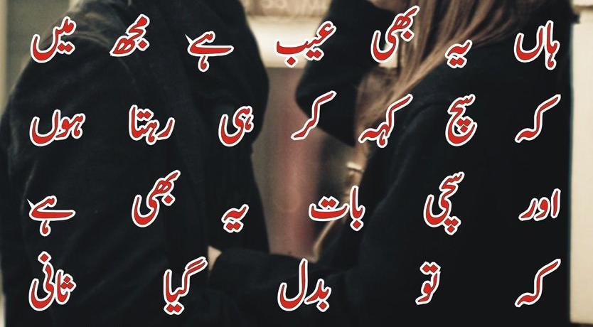 Hurt Poetry in Urdu Hindi and English: poems of broken hearts