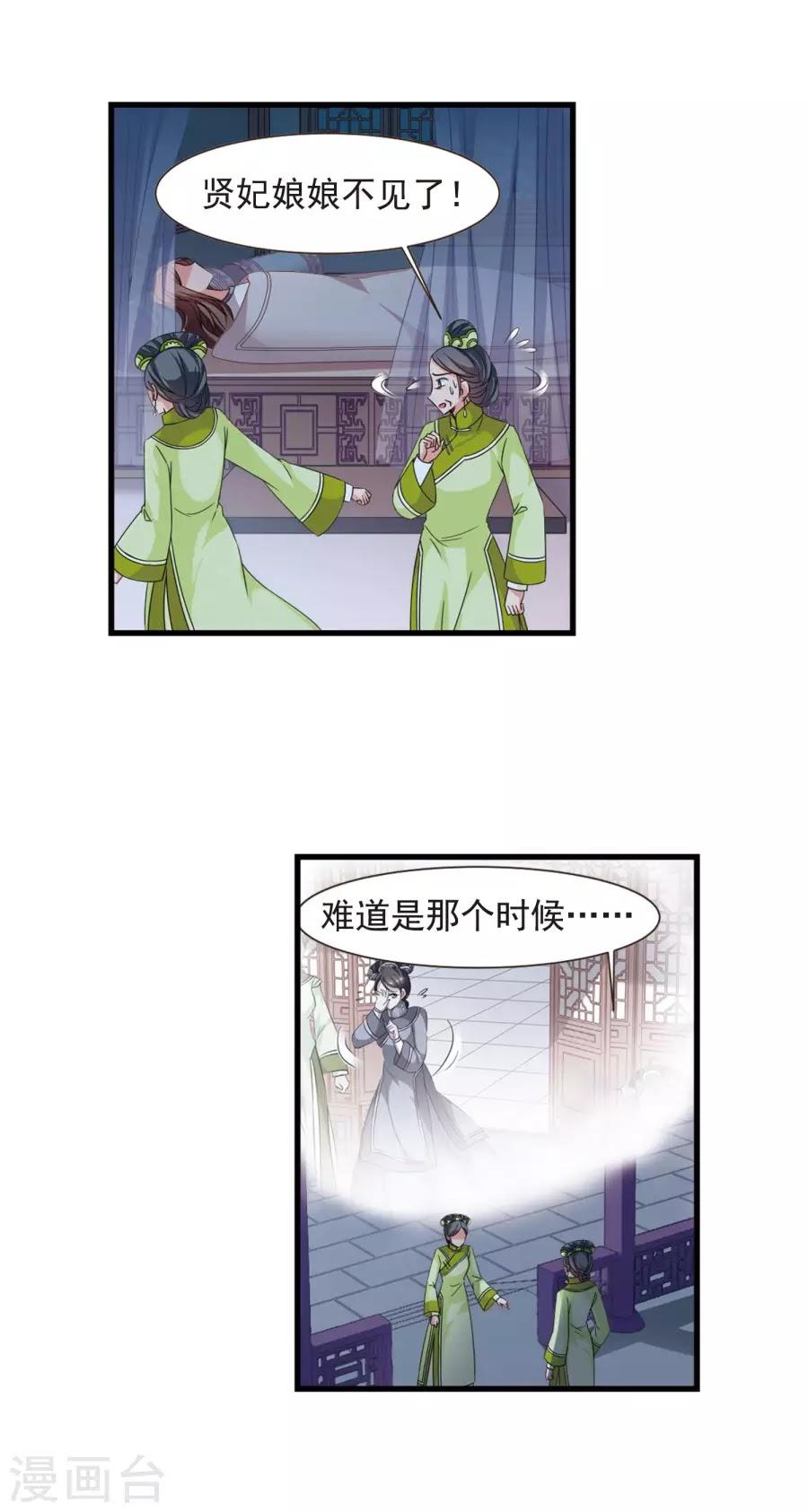 Phi Đãi Nghiên Tuyết chap 164 - Trang 5