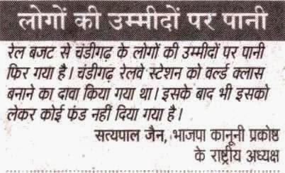 रेल बजट से चंडीगढ़ के लोगों की उम्मीदों पर पानी फिर गया है । चंडीगढ़ रेलवे स्टेशन को वर्ल्ड क्लास बनाने का दावा किया गया था । इसके बाद भी इसको लेकर कोई फंड नहीं दिया गया है - सत्य पाल जैन, भाजपा कानूनी प्रकोष्ठ के राष्ट्रीय अध्यक्ष