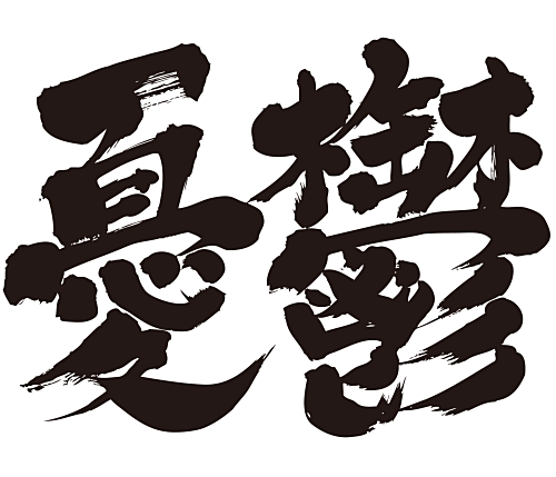 dumps japanese calligraphy