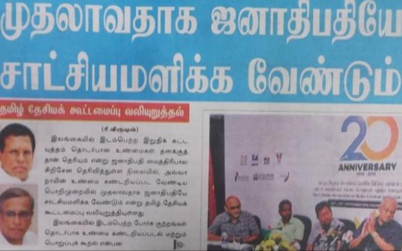 News paper in Sri Lanka : 01-10-2018