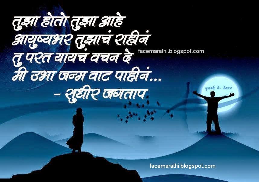 Sad Love Sms Messages In Marathi 1231139