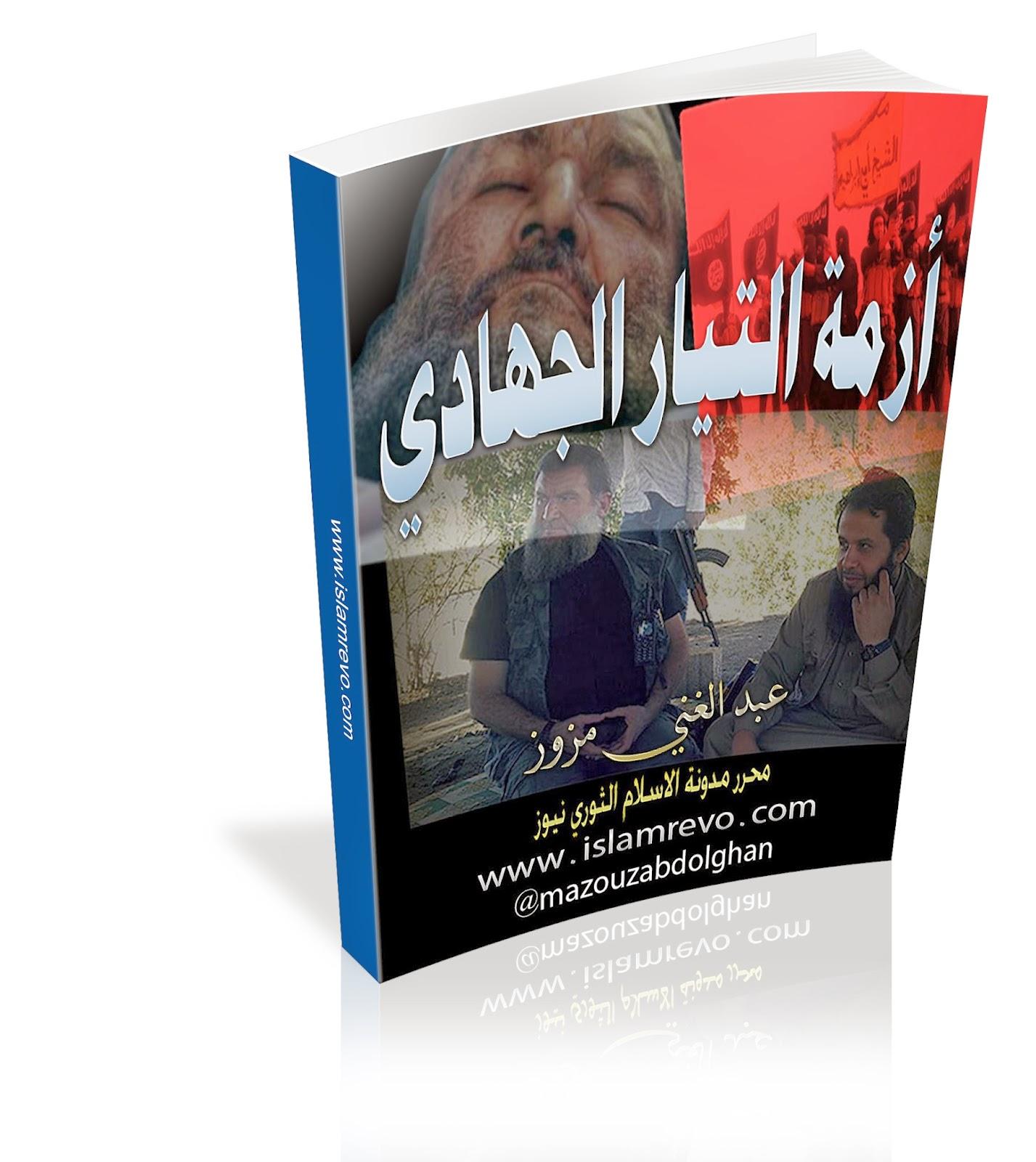 http://arabicup.com/7p9/أزمة_التيار_الجهادي..pdf