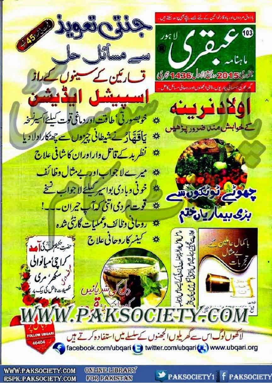 Ubqari Digest January 2015