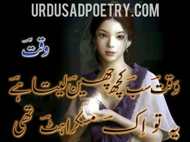Waqt Sab Kuch