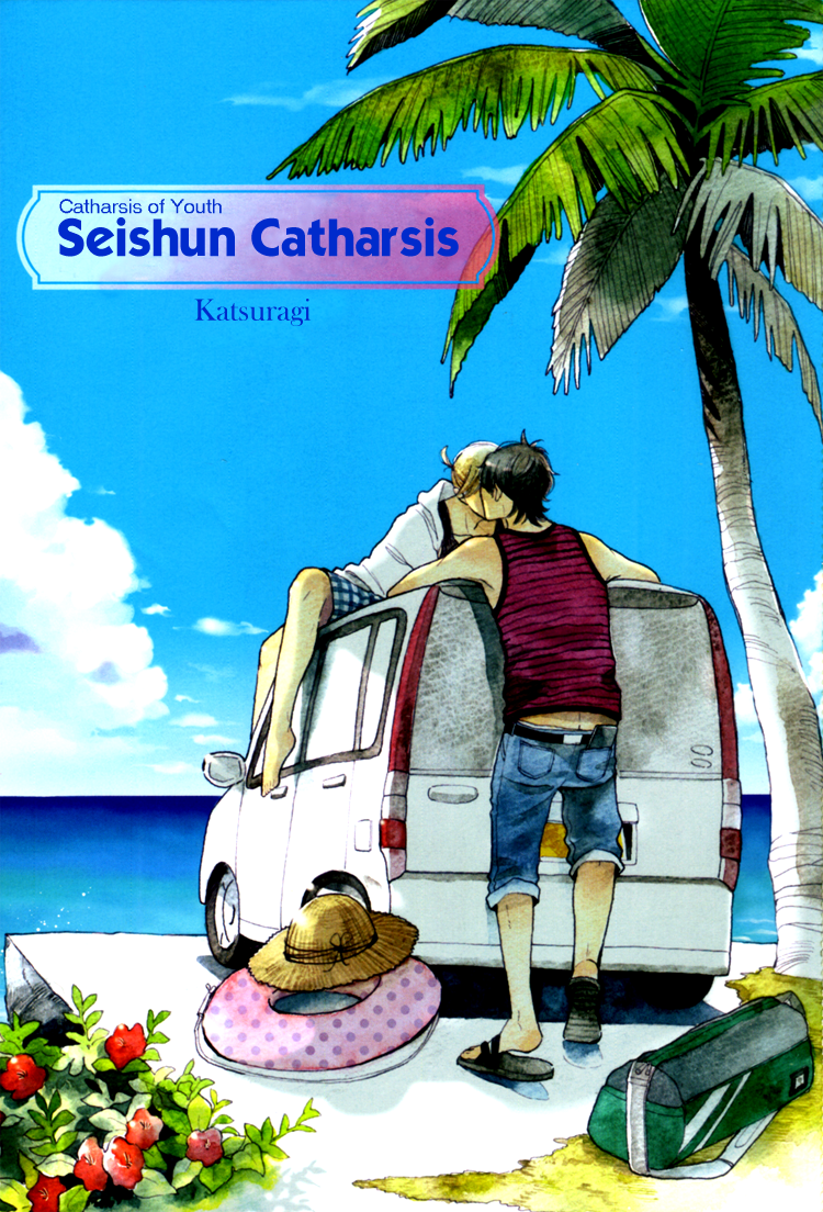Seishun Catharsis: Chapter 1