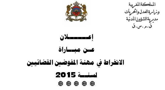 وزارة العدل و الحريات مباراة الانخراط في مهنة المفوضين القضائيين لسنة 2015
