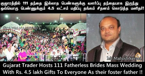 111 Mass wedding by foster father Mahesh Savanie with Rs.4.5 lakhs gold gift