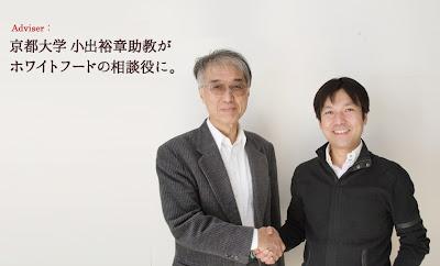 京都大学小出裕章助教がホワイトフードの相談役に